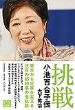小池百合子の希望の党と自民党が対峙する解散総選挙1:民進党が象徴したリベラル勢力の解体