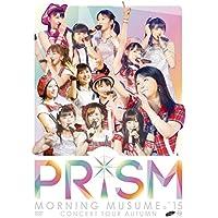 モーニング娘。'15 コンサートツアー2015秋~ PRISM ~