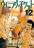 ウイニング・チケット(12) (ヤンマガKCスペシャル)