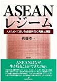 ASEANレジーム—ASEANにおける会議外交の発展と課題