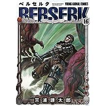 ベルセルク 16 (ヤングアニマルコミックス)