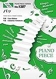 ピアノピースPP1387 パッ / 西野カナ  (ピアノソロ・ピアノ&ヴォーカル)~ビタミン炭酸「MATCH」CMソング