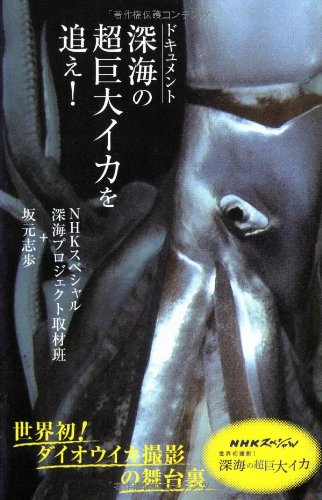ドキュメント 深海の超巨大イカを追え! (光文社新書)