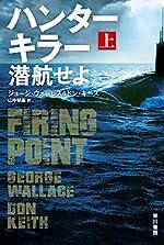 【読んだ本】 ハンターキラー 潜航せよ (上)(下)