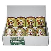 戦闘糧食 ミリメシ 非常食品 Cセット【3年保存】