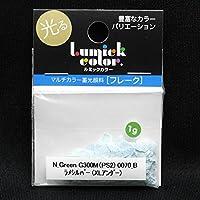 蓄光顔料(フレーク)1g Greenベース 0070 Bright ブルー【LumickColor ルミックカラー 蓄光顔料】