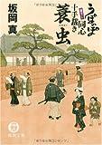 蓑虫―うぽっぽ同心十手裁き (徳間文庫)