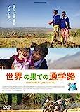 世界の果ての通学路[DVD]