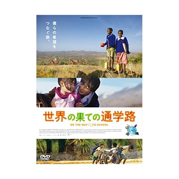 世界の果ての通学路 [DVD]の商品画像