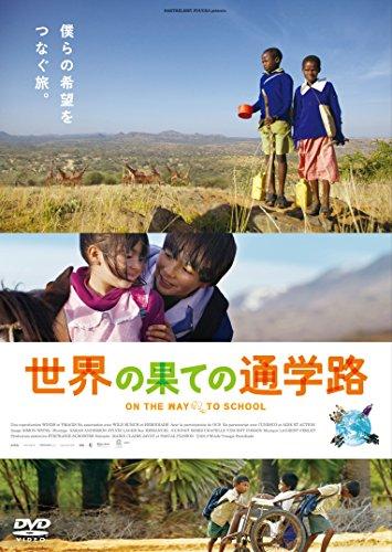 世界の果ての通学路 [DVD]の詳細を見る