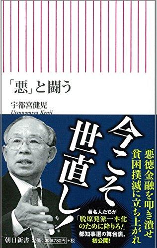 「悪」と闘う (朝日新書)の詳細を見る