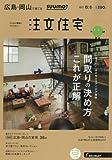 注文住宅を建てるなら SUUMO注文住宅 広島・岡山で建てる 2017年秋冬号