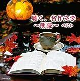 聴く、名作文学~朗読~ベスト キング・スーパー・ツイン・シリーズ 2020