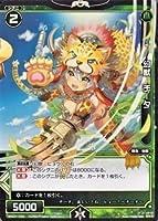 ウィクロス 幻獣 チータ(レア) ネクストセレクター(WX-07)/シングルカード