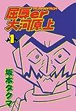 屈辱er大河原上 (1) (三才コミックス)