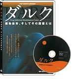 DVD ダルク ---- Drug Addiction Rehabilitation Center
