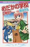 めだかの学校 2限目! (りぼんマスコットコミックス)