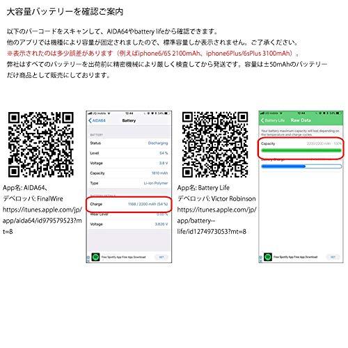 f96a44f4a6 『Deepro iPhone6s バッテリー 大容量 交換 キット PSE準拠 2200mAh 取付マニュアル付 (iphone6s