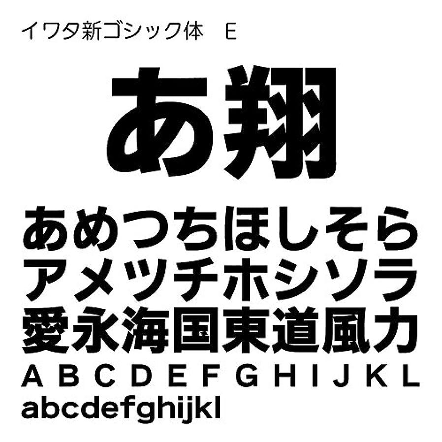 発表潮潮イワタ新ゴシック体E Pro OpenType Font for Windows [ダウンロード]