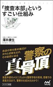 「捜査本部」というすごい仕組み (マイナビ新書)