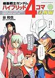 機動戦士ガンダム ハイブリッド4コマ大戦線 (角川コミックス・エース 260-1)