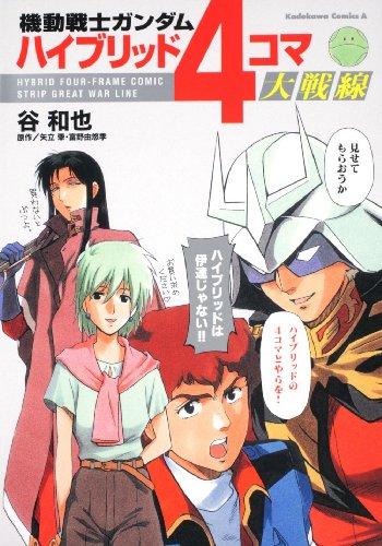機動戦士ガンダム ハイブリッド4コマ大戦線 (角川コミックス・エース 260-1)の詳細を見る