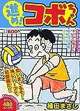 進め!コボちゃん(7): 拾いまくるぞ!神レシーブで初優勝だ!! (まんがタイムマイパルコミックス)