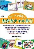 カードで暗記 カタカナ・ABC (DVDビデオ) (カードで暗記シリーズ)