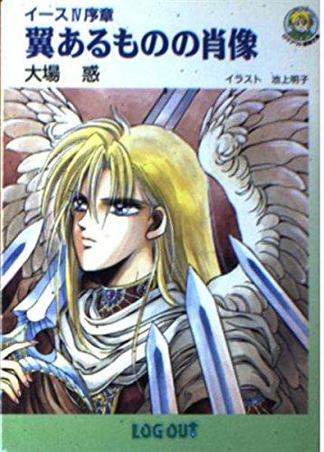 翼あるものの肖像―イース4序章 (ログアウト冒険文庫)の詳細を見る