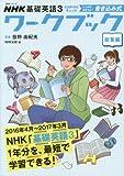 NHK基礎英語3 Can-doチェック しっかりおさらい!  書き込み式ワークブック 総集編 (語学シリーズ)