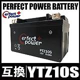 PERFECT POWER PTZ10S バイクバッテリー 互換 TTZ10S YTZ10S FTZ10S DTZ10-BS 初期充電済 即使用可能 マグザム YZF-R1 CB400 SF-VTEC YZF-R1 CBR900RR CBR1000RR