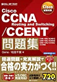 Cisco試験対策 Cisco CCNA Routing and Switching/CCENT問題集 [100-105J ICND1][200-105J ICND2][200-125J CCNA] v3.0対応 (SKILL-UP TEXT  Informatics&IDEA)
