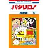 パタリロ! コミック 1-101巻セット [-]