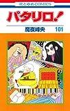 パタリロ! コミック 1-101巻セット