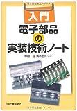 入門 電子部品の実装技術ノート