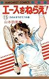 エースをねらえ! 15 力のかぎり打ての巻 (マーガレットコミックス 464)