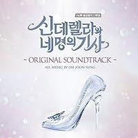シンデレラと4人の騎士 OST Cinderella and Four Knights (tvN テレビ ドラマ) CD [韓国盤]