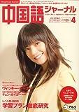 中国語ジャーナル 2009年 04月号 [雑誌]