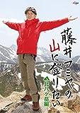 藤井フミヤの山に登りたい 北八ヶ岳編 [DVD]