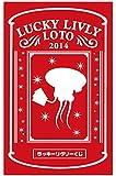 Livly Island ラッキーリヴリーくじ2014(4枚入り)