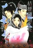 桔梗花 想い花 (ジュールコミックス)