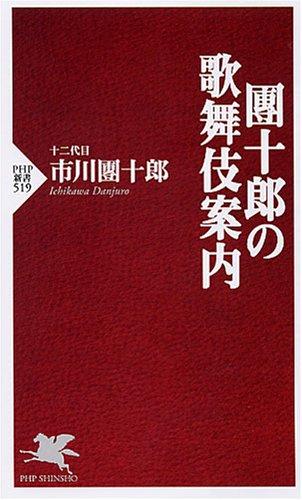 團十郎の歌舞伎案内 (PHP新書 519)