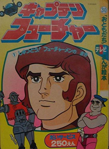 キャプテンフューチャー〈1〉しゅつどう!フューチャーメンのまき (1979年) (「おともだち」テレビまんが絵本)