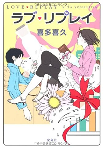 ラブ・リプレイ (『このミス』大賞シリーズ)