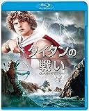タイタンの戦い[Blu-ray/ブルーレイ]