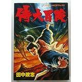 侍大冒険 / 田中 政志 のシリーズ情報を見る