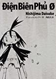 ディエンビエンフー 0 (単行本コミックス)