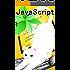 JavaScript入門: 作って楽しむJavaScript入門