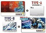 機動戦士ガンダム nanaco TYPE-A + B 2枚セット