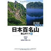 日本百名山登山ガイド・上 (ヤマケイアルペンガイドNEXT)